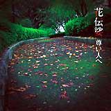花伝娑「尊い人へ」CD